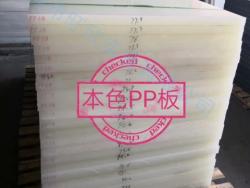 工程塑料板材本色PP板材厂家直销