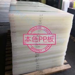 东莞厂家供应纯料PP板材耐磨耐高温