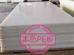 厂家直销白色PE板、PE板材