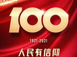 热烈庆祝中国共产党100周年华诞