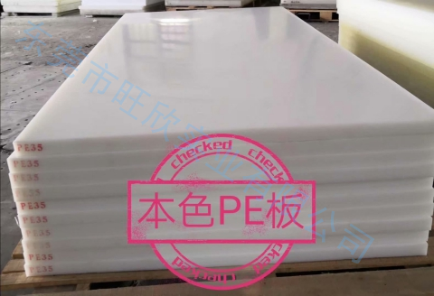 PE板材厂家直供各色PE板材批发零售按需定制