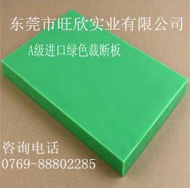 40mm厚国产纯料PP硬质裁断板、裁床板、裁断胶板